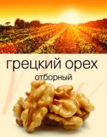 Грецкий орех отборный